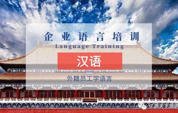 外籍员工学汉语