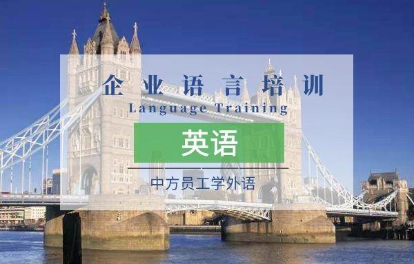 中方员工英语培训