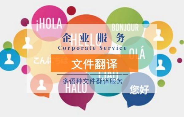 外籍人员中国签证办理服务